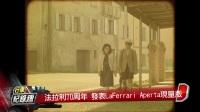 法拉利70周年 纪念影片