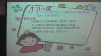 广州市花都区花东镇北兴小学《饮食与健康》