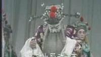 豫剧《三哭殿》唐喜成上
