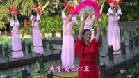 江南谣【团队】扇子舞 形体舞 曾惠林舞蹈系列