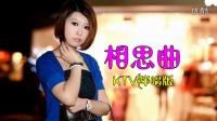 相思曲(KTV伴唱版)- 云菲菲