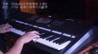 雅马哈PSR-S970实时演奏《天空之城》-交响乐团音色包