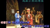 豫剧《台北知府》选段