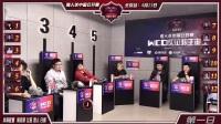 WCO狼人杀中国公开赛-北京站第二期