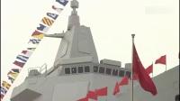 中国万吨级导弹驱逐舰055下水了