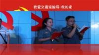 """义马市交通运输局庆七一""""我爱交通我的家""""演讲比赛掠影"""