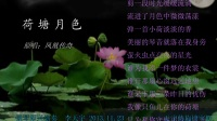 荷塘月色-钢琴即兴演奏-天宇的旋律空间-20131123