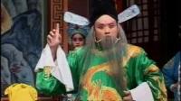 豫剧【界牌关】2--风度翩翩视频剪辑