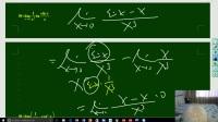 2018考研数学强化课1-3, 极限计算(二)