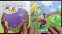 中国成语故事集  宝宝的第一本亲子读物   掩耳盗铃的故事