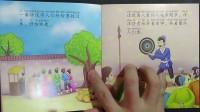 中国成语故事集  宝宝的第一本亲子读物   自相矛盾的故事