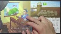 中华国学经典 亲子读物  刮目相看的故事