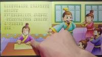 中华国学经典 亲子读物  纸上谈兵的故事