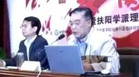 张存悌教授——第二届扶阳论坛01