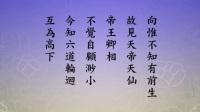 安士全書(悟道法師主講)(有字幕)04