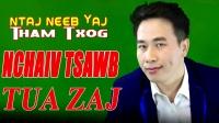 苗族故事-达能故事-ntaj neeb yaj dab neeg (1)