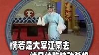 李维康谢瑶环伴奏--暗柳摇曳心欲碎和婢子本是江南籍两段