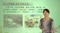3文学常识知识精讲(中)第一段中考复习系列14