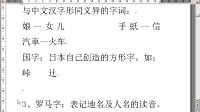 日语(1)张向荣第02讲