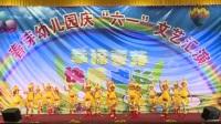 2017春芽幼儿园庆六一文艺汇演01