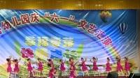 2017春芽幼儿园庆六一文艺汇演02