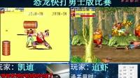 【恐龙快打勇士版比赛】7月17【1】