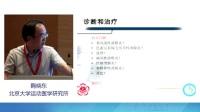 鞠晓东 北京大学第三医院 左髋疼痛病例讨论-盂唇损伤与髋关节股骨髋臼撞击综合症FAI 髋关节髋臼发育不良DDH 保髋治疗 髋臼周围截骨术PA0