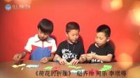 儿童折纸教程-《荷花的折法》-齐治社团-后沟小学
