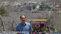 走遍中国(095)— 五台山