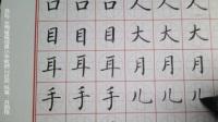 部编人教版第一册写字教学06