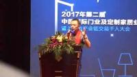 第二届中国国际木门及定制家居业峰会