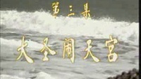 西游记第03集花信版