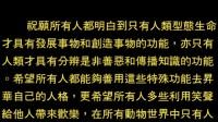 郭兆明博士 - 祝福文 ( 中文 )