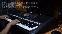 雅马哈PSR S970 实时演奏《听海》张惠妹-流行音色包