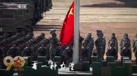《大风起兮云飞扬》朱日和阅兵 MV 震撼发布 中国军网八一电视出品