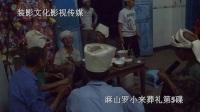 望谟县-麻山乡-罗小来葬礼纪念第五集