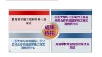 2《重实践、强互动,电气工程卓越工程师人才培养模式探索》——张恒旭(山东大学)