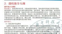 """3《面向工程教育认证的""""电力系统继电保护""""教学》——苗世洪(华中科技大学)"""