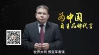 谭志忠为中国自主品牌代言,豪域资源网荣耀上线
