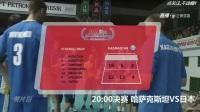 2017男排亚锦赛决赛日本vs哈萨克斯坦比赛录像