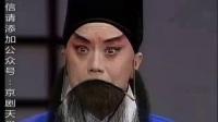 京剧《捉放曹 · 宿店》耿其昌主演_标清.flv