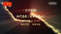 京剧【智取威虎山】杜喆-裘识-陈俊杰-朱虹〈20170802超清版〉
