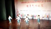 江阴市七运会老年(乡镇组)健身气功比赛 徐霞客队(八段锦)