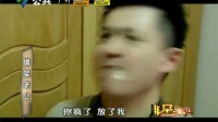 【非常故事汇2014】绑架老公