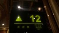 呼和浩特锦江国际大酒店电梯1(1/F--28/F)