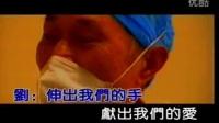 赈灾合唱《人在青山在》(480X320) 刘欢 (KTV歌曲卡拉OK字幕)
