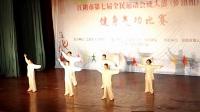 江阴市七运会老年(乡镇组)健身气功比赛 华士队(易筋经)