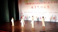 江阴市七运会老年(乡镇组)健身气功比赛 华士队(八段锦)