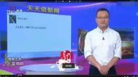 龙视新闻频道《新闻在线》鬼畜版55秒