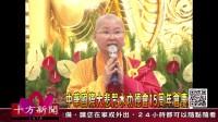 《十方法界》20170809中華國際大悲咒水功德會15周年會慶